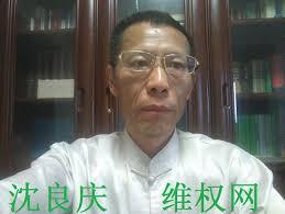 被合肥公安刑拘的安徽着名异议人士沈良庆遭受酷刑