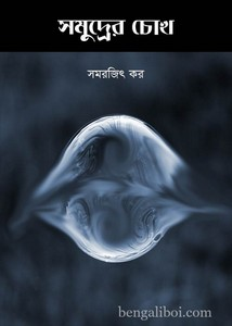Samudrer Chokh by Samarjit Kar ebook