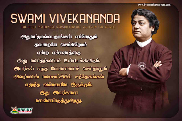 tamil quotes, swami vivekananda motivational quotes, swami vivekananda famous thoughts