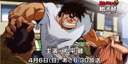 Todos os Episódios de Abarenbou Kishi! Matsutarou Online