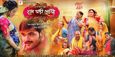 Akshara Singh & Arvind Akela Kallu's Upcoming Bhojpuri film 'Shubh Ghadi Aayo' First Look Viral