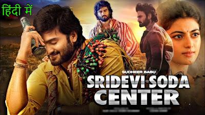Sridevi Soda Center Full Movie Download in Hindi Dubbed Filmyzilla