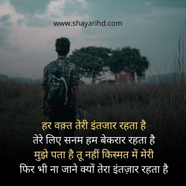 Intezaar Shayari In Hindi For Girlfriend Images