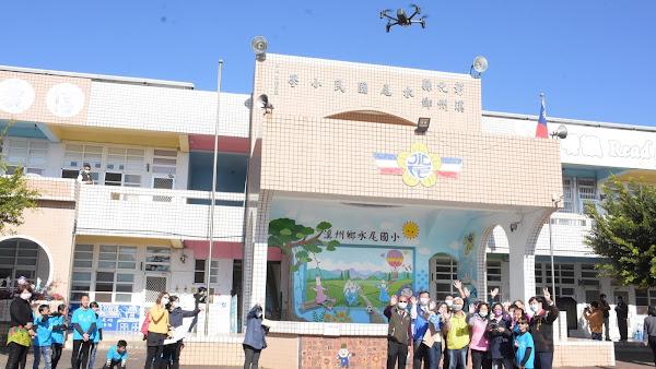 水尾國小科技教育新視界 無人機空拍課程體驗