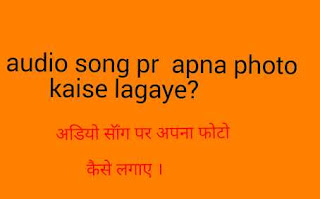 Audio-song-me-photo-kaise-lagaye