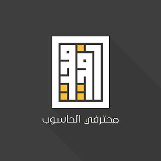 | ♥ افتتاح الموقع من جديد ♥ |