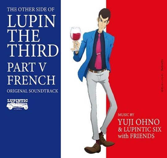 THE OTHER SIDE OF LUPIN THE THIRD PART V FRENCH ORIGINAL SOUNDTRACK