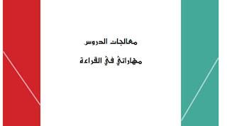 دليل المعلم لمادة اللغة العربية للصف الخامس الأساسي لمدارس سلطنة عمان