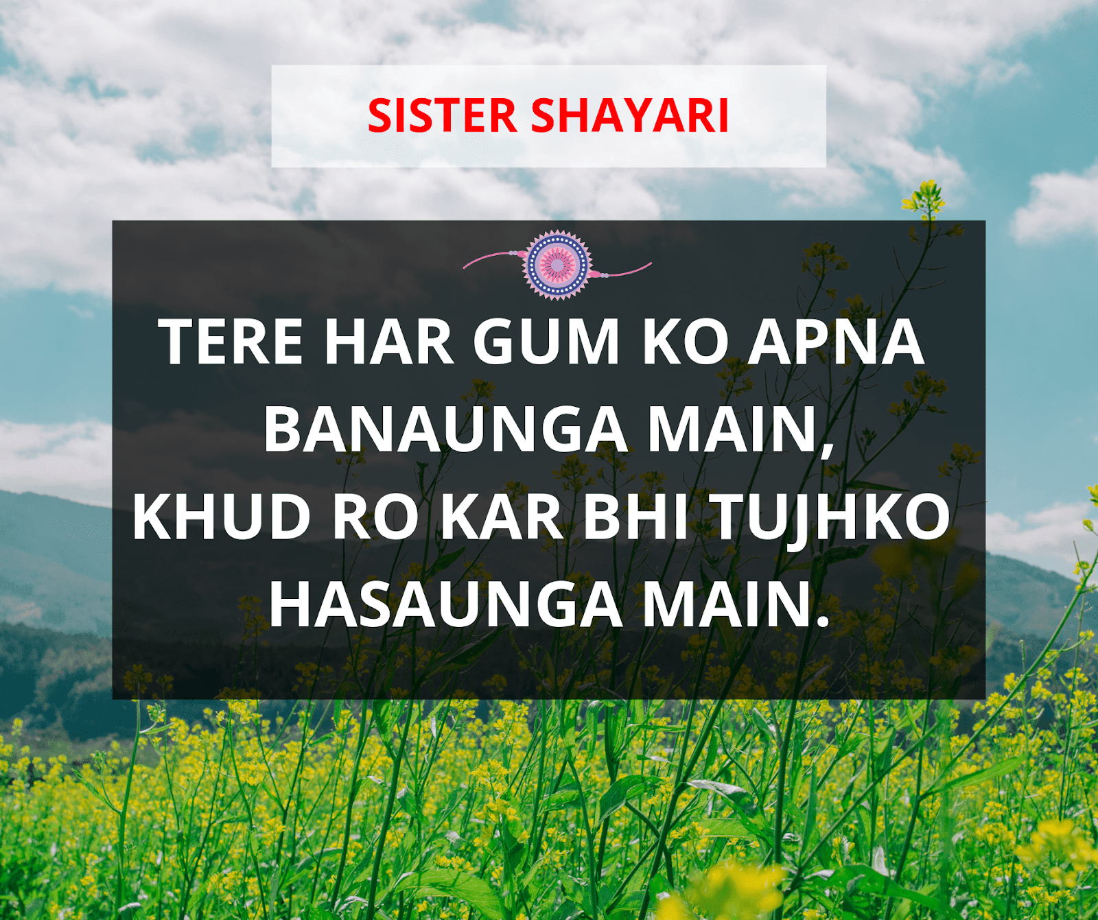 Beautiful Shayari for Sister | Sister Shayari | बहन पर