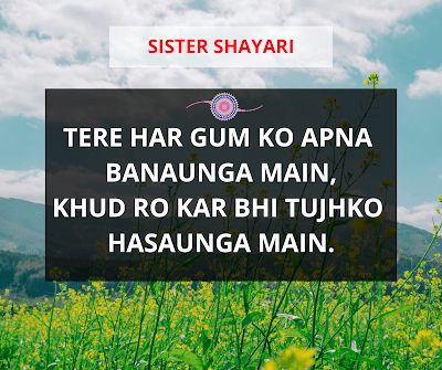 Beautiful Shayari for Sister | Sister Shayari | बहन पर शायरी | Shayari on Sister