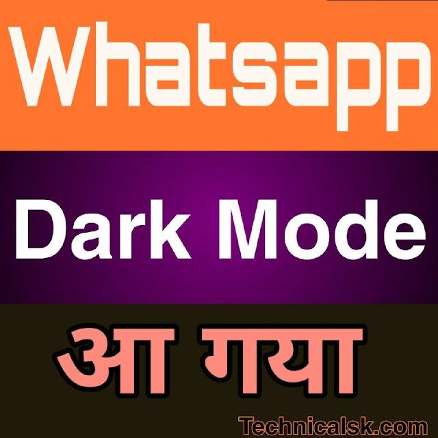 Whatsapp Dark Mode, Whatsapp Latest App, Whatsapp Beta App, Whatsapp Download, Whatsapp Beta App download, whatsapp payment, whatsapp tricks, whatsapp status, whatsapp video