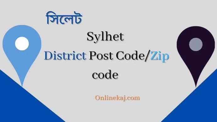 সিলেট জেলা পোস্ট কোড এবং পোস্ট অফিসের ঠিকানা | Sylhet District Post Code/Zip code