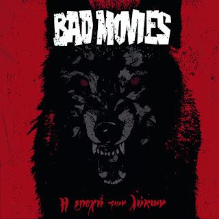 BAD MOVIES - Η ΕΠΟΧΗ ΤΩΝ ΛΥΚΩΝ (2015)_front
