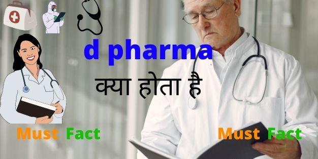 D pharma kya hai ?| D pharma course kya hai ?