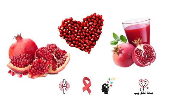 فوائد الرمان الصحية