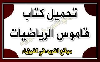 كتاب قاموس الرياضيات pdf انجليزي عربي