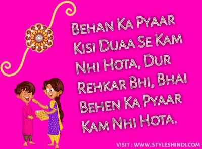 raksha-bandhan-quotes-wishes-shayari
