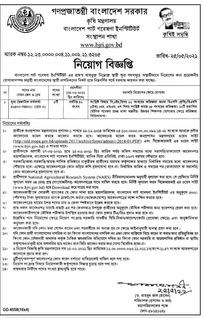 বাংলাদেশ পাট গবেষণা ইনস্টিটিউট নিয়োগ বিজ্ঞপ্তি ২০২১ -Bangladesh Jute Research Institute Job Circular 2021