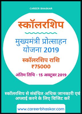 Mukhya Mantri Protsahan Yojana scholarship, Mukhya Mantri Protsahan Yojana himachal pradesh scholarship, Mukhya Mantri Protsahan Yojana 2019