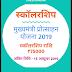 MukhyaMantri Protsahan Yojana 2019