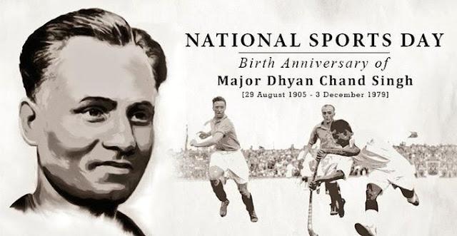 இன்று தேசிய விளையாட்டு தினம்.  #NationalSportsDay