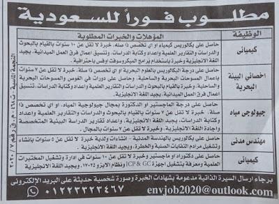 وظائف خالية فى السعودية للمصريين ديسمبر 2020