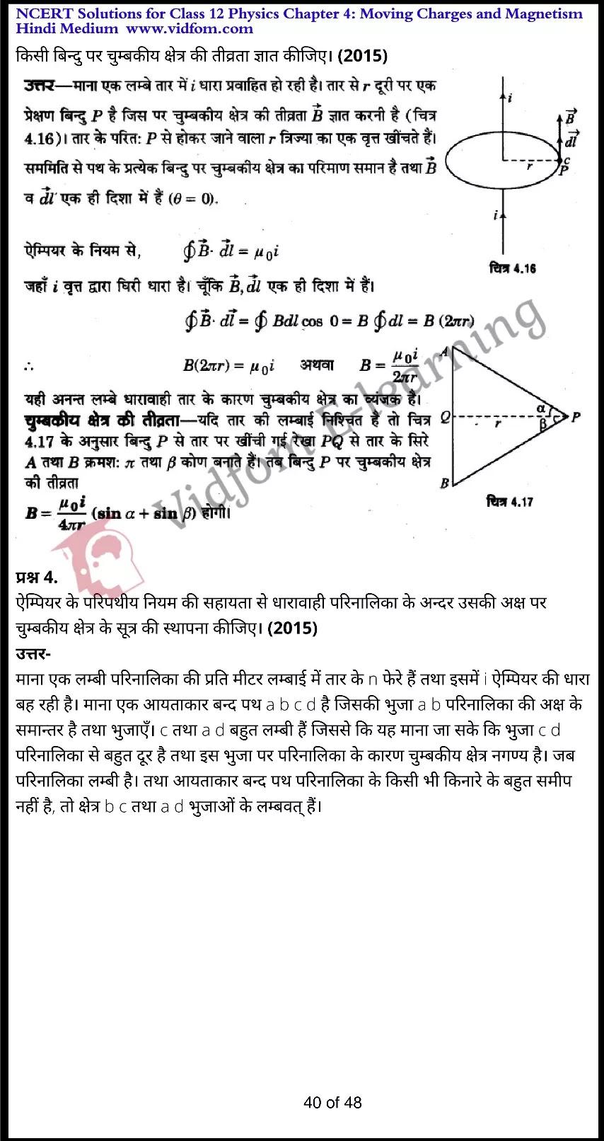class 12 physics chapter 4 light hindi medium 40
