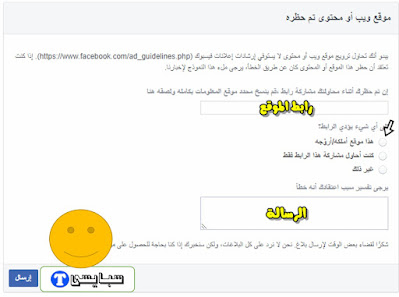 كيفية فك حظر رابط الدومين على الفيسبوك ومعرفة أسباب الحظر