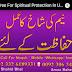 Neem Tree For Rohani Hifazat In Urdu