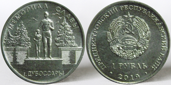 Transnistria 1 rouble 2019 Dubossary Memorial of Glory