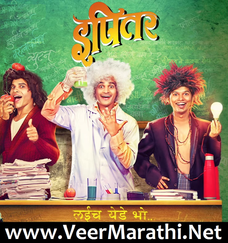 Satyajeet Mp3 Song: Ipitar Marathi Movie Mp3 Songs Download