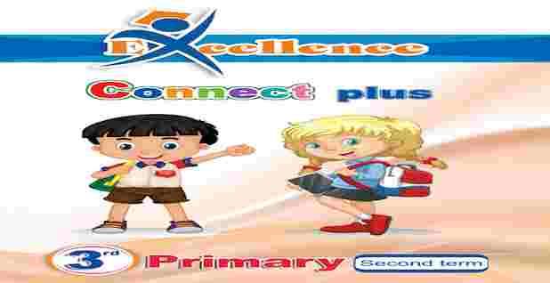 كتاب اكسلانس Excellence منهج كونكت بلس للثالث الابتدائى ترم ثانى 2021