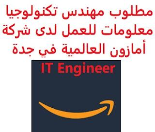 مطلوب مهندس تكنولوجيا معلومات للعمل لدى شركة أمازون العالمية في جدة IT Engineer  تعلن شركة أمازون العالمية – سوق كوم | Amazon  عن حاجتها لتوظيف مهندسين تكنولوجيا معلومات للعمل لديها  وذلك وفق الشروط والمتطلبات التالية: أن يكون حاصلاً على شهادة البكالوريوس فى مجال ذى صلة مثل Cisco (CCNA ، CCNP) ، Microsoft (MCP ، MCSE) ، Linux (LPIC-1 ، LPIC-2). أن يجيد اللغة الإنجليزية كتابة ومحادثة أن يكون لديه خبرة في إدارة بيئات الشبكات غير المتجانسة مع عملاء وخوادم Microsoft Windows و Linux أن يكون لديه خبرة في إدارة أصول تكنولوجيا المعلومات وشرائها أن يكون لديه معرفة متقدمة في التعامل مع جميع بروتوكولات الشبكة والإنترنت المشتركة أن يكون لديه خبرة في الشبكات اللاسلكية المحلية أن يكون لديه خبرة عمل سابقة فى الخط الثاني دعم أجهزة شبكة المؤسسة (باستخدام منتجات Cisco). أن يكون لديه خلفية قوية في دعم الشبكات واستكشاف الأخطاء وإصلاحها – LAN / WAN واللاسلكية. أن يكون لديه معرفة جيدة بمفاتيح التشغيل والجدران النارية واستخدام CLI. أن يكون لديه معرفة تفصيلية بـ TCP / IP ، UDP ، نموذج طبقة OSI 7 ، DNS ، DHCP ، VPNs ، HSRP أن يجيد فهم الشبكات اللاسلكية في بيئة المؤسسة أن يجيد فهم كابلات النحاس والألياف ، على سبيل المثال CAT6 ، الوضع الأحادي والألياف البصرية متعددة الأوضاع. أن يكون لديه معرفة في العمل بنظام Linux من التثبيتات وأنظمة الملفات واستخدام برامج تحرير النصوص مثل vi وأوامر Linux CLI العامة وإدارة أنظمة Linux. أن يكون لديه معرفة عملية بتقنيات Microsoft back office.
