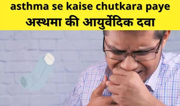 asthma se kaise chutkara paye | अस्थमा की आयुर्वेदिक दवा