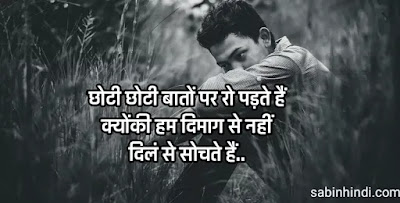 alone cry sad quotes in hindi