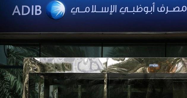 وظائف البنوك المصرية I وظائف مصرف ابو ظبي الاسلامي مصر 2020