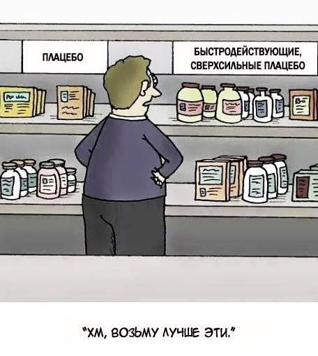 Плацебо, Мы в матрице
