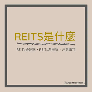 不動產投資信託REITs是什麼?reits怎麼買?reitsstock