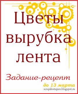 http://scrapdostupen.blogspot.ru/2018/02/blog-post_25.html