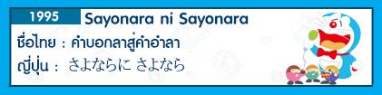 http://baiduchan-thaisub.blogspot.com/2016/05/sayonara-ni-sayonara.html