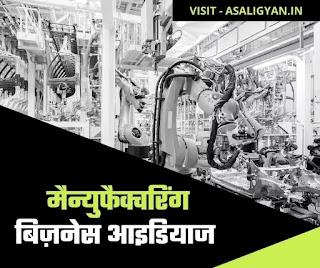 14 manufacturing business ideas in hindi - बिज़नेस शुरू करें 2021