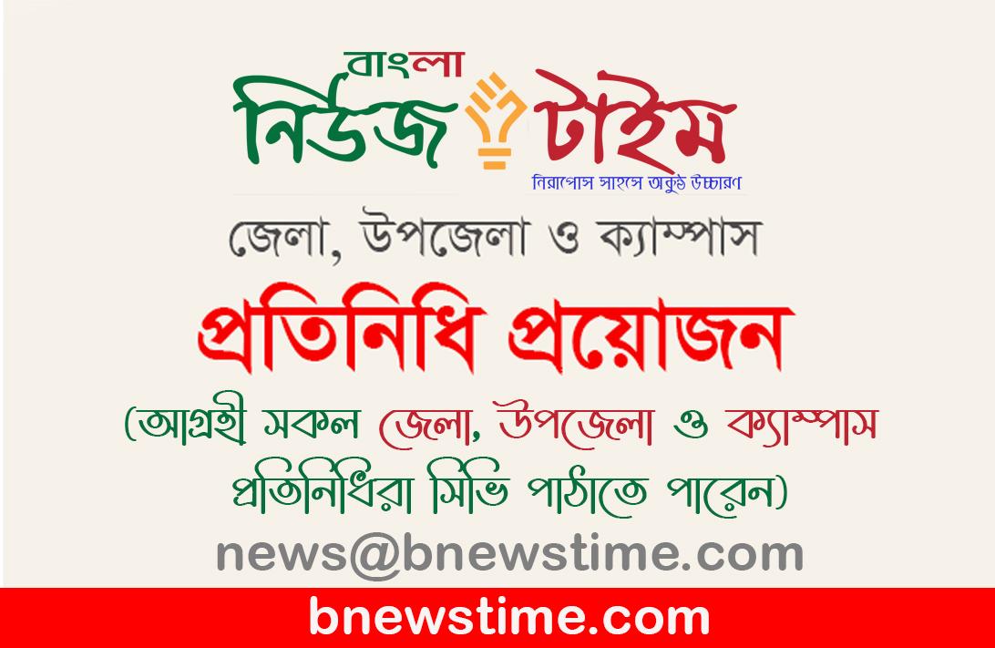 Bangla News Time Job Circular 2021