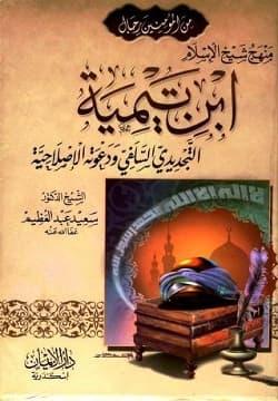 تحميل كتاب منهج ابن تيمية التجديدي السلفي pdf - سعيد عبد العظيم