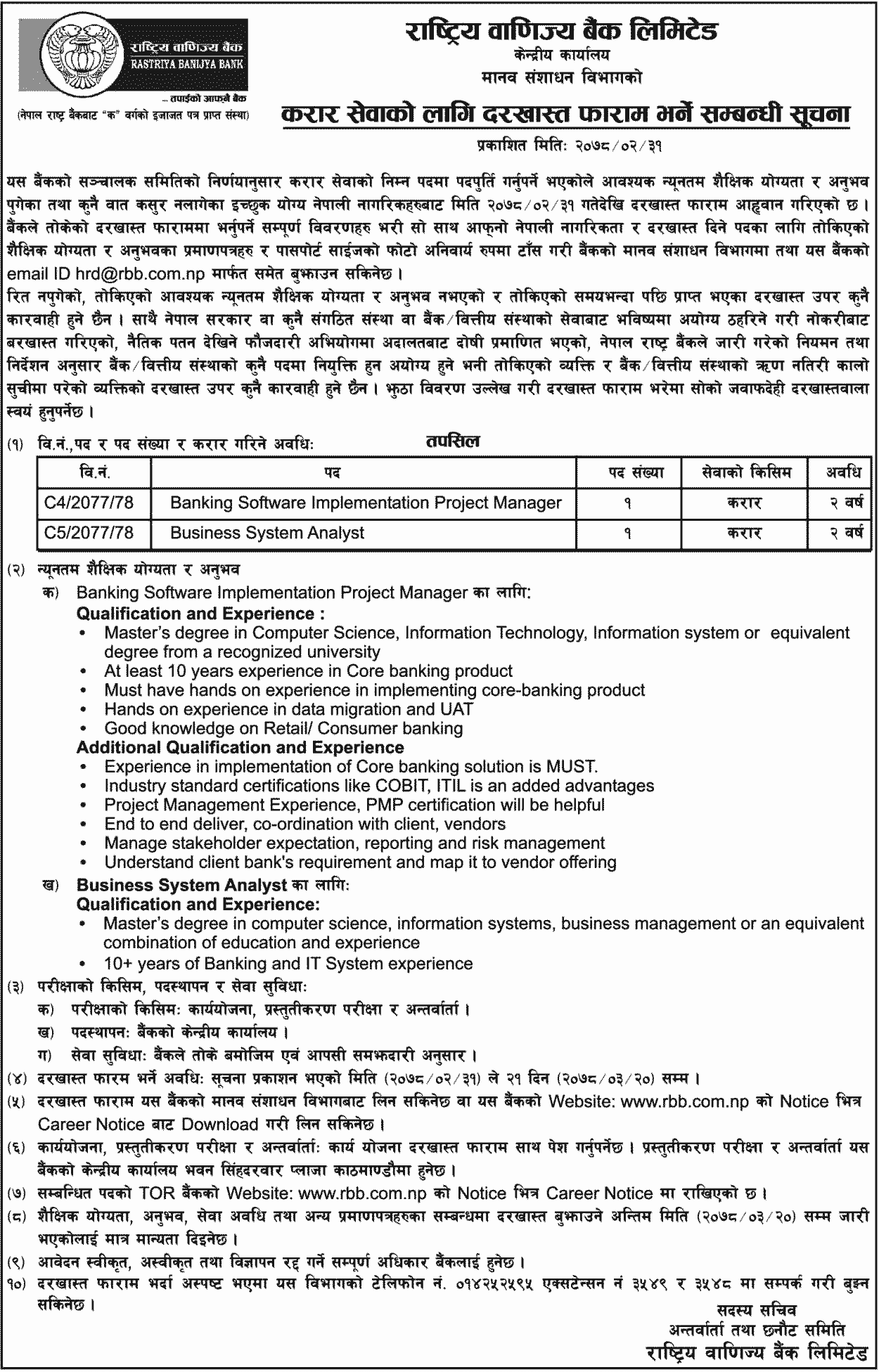Job Vacancy for Business System Analysist & Banking Software Implementation Project Manager