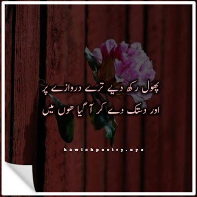 phool poetry
