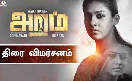 """ARAMM"" Movie Review 