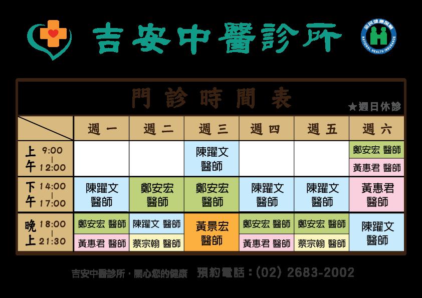 宏昌中醫診所 : 十月 2014