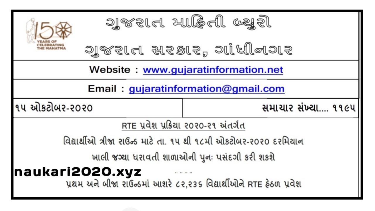 [rte.orpgujarat.com] Gujarat RTE Admission Third Round Press Note