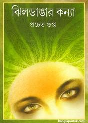 ঝিলডাঙার কন্যা- প্রচেত গুপ্ত