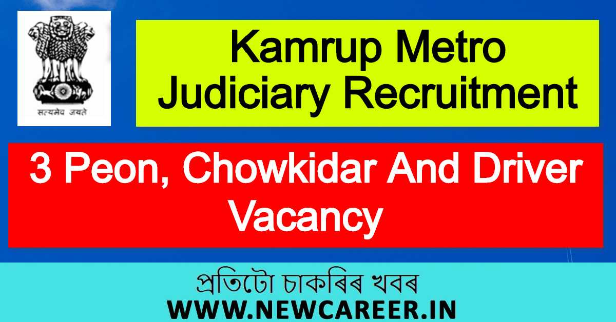 Kamrup Metro Judiciary Recruitment 2020 : Apply For 3 Peon, Chowkidar And Driver Vacancy